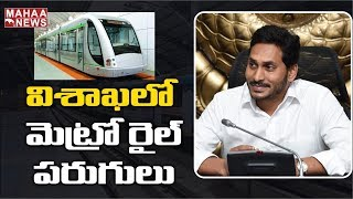 CM Jagan focuses to develop Visakhapatnam..