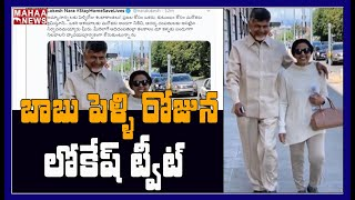 Nara Lokesh wishes Chandrababu, Bhuvaneswari on wedding an..