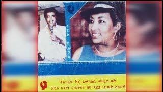 "Shambel Belayneh & Rahel Yohannes - Bati ""ባቲ"" (Amharic)"