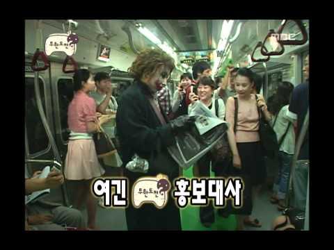 Infinite Challenge, I'm sorry #02, 지못미 20080920