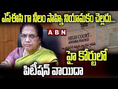 AP High Court adjourns hearing of PIL against SEC Nilam Sawheny to Monday
