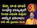 కన్యా రాశి వారికి సంపూర్ణ భవిష్యత్తు | Astrologer Nanaji Patnaik | Kanya Rasi | Virgo