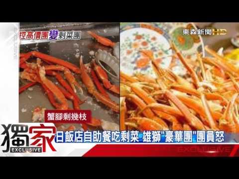 雄獅北海道豪華團竟吃剩菜 旅客氣炸PO網-東森新聞HD