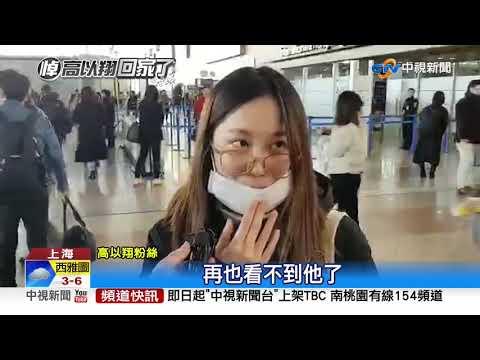 回家了! 高以翔女友忍淚護送 高爸爸:大家辛苦了│中視新聞 20191202