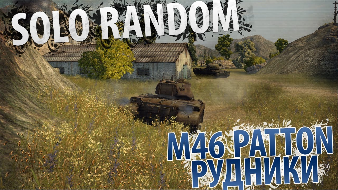 Last Man Standing (VOD по M46 Patton)