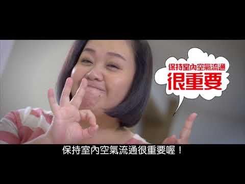 臺中市室內空氣品質宣導短片 長版