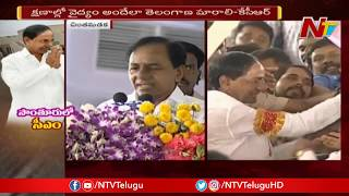 CM KCR Shares His Childhood Memories In Chintamadaka..