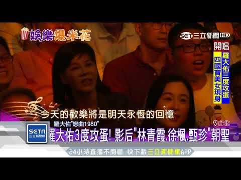 羅大佑三度攻蛋!影后「林青霞、徐楓、甄珍」朝聖|三立新聞台