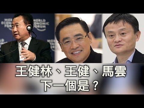 馬雲辭職前一年如何安排天量財富, 阿里巴巴被政府盯上了,命運如何?(江峰漫談 20190911第38期)