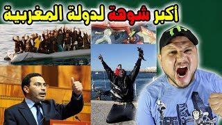 الهجرة السرية من المغرب الى اسبانيا .. أكبر شوهة للدولة المغربية ...
