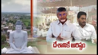 Chandrababu criticises CM Jagan; demands intervention of c..