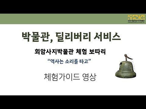 [박물관 온라인 교육] 박물관, 딜리버리 서비스: 회암사지 청동금탁 - 역사는 소리를 타고 이미지