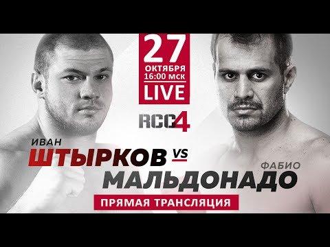 "Transmisja RCC 4: ""Shtyrkov vs Maldonado"" – na żywo w MMAnews"