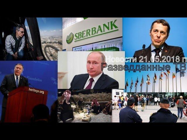 Сергей Будков. Разбор разведданных, 21.05.18
