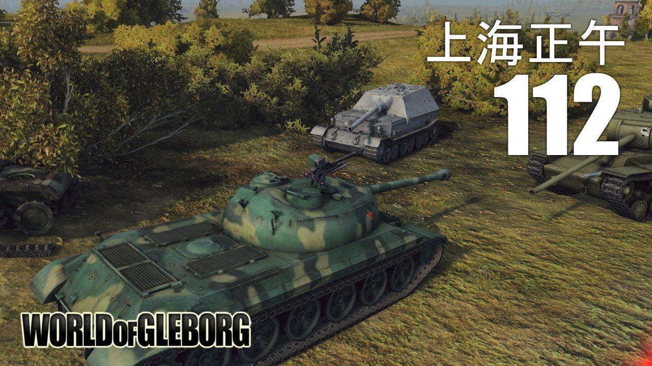 World of Gleborg. 112 上海正午