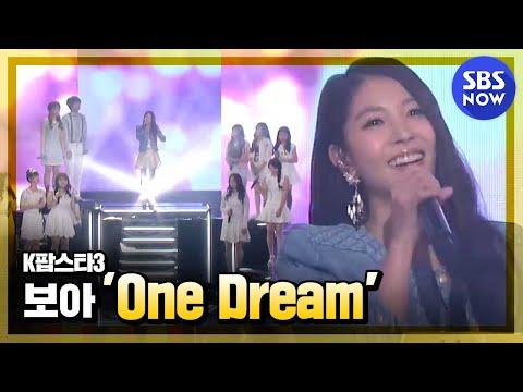 SBS [KPOPSTAR3] - BOA(보아) 깜짝등장 'One Dream'