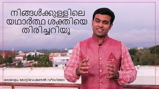 Your Real Power malayalam |  Malayalam Motivational Video | Realise the real power within you