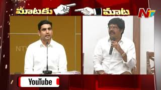 Nara Lokesh Vs Avanthi Srinivas- Mataku Mata; TDP Vs YSRCP..