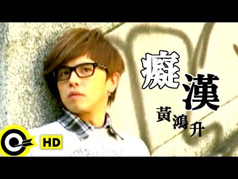 黃鴻升 Alien Huang【癡漢】Official Music Video