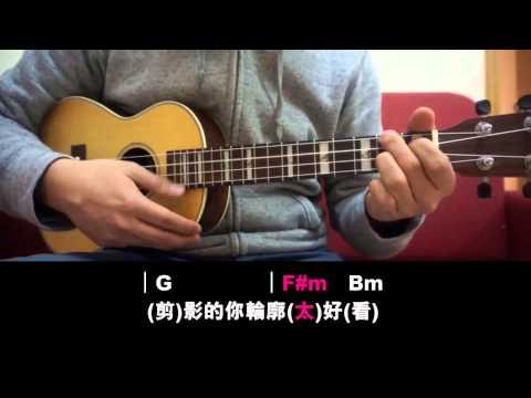 [Ukulele教學] 王菲 約定 part 1