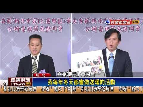 罷免案攻防! 黃國昌、孫繼正激辯賄選疑雲-民視新聞