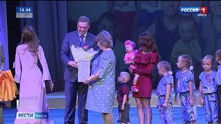 В Омской области начался прием заявок на соискание премии губернатора «Семья года»