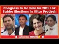 Lok Sabha Elections 2019: Congress to Go Solo in Uttar Pradesh, Rules Out Alliance with SP-BSP