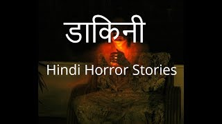Real Horror Ghost Stories- Hindi Horror Stories