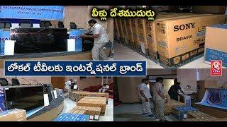 Fake LED TV Seller Gang busted in Hyderabad..