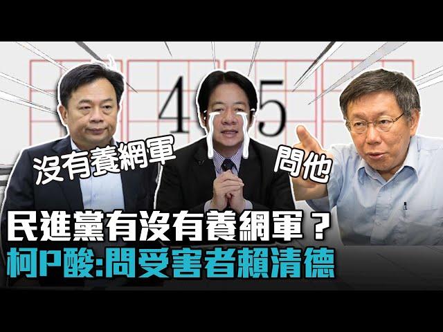 【有影】林錫耀稱民進黨沒有網軍 柯文哲諷刺:可以請教副總統賴清德