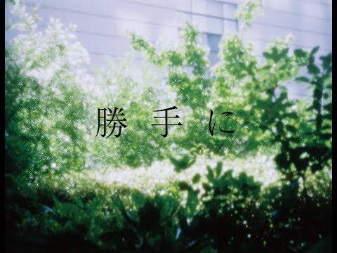 西片梨帆 / 勝手に  (live)