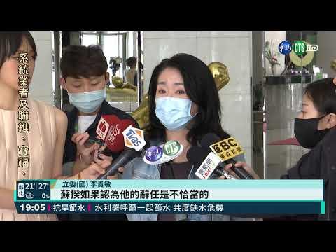 「牛肉麵事件」請辭 丁怡銘回鍋政院|華視新聞 20210418