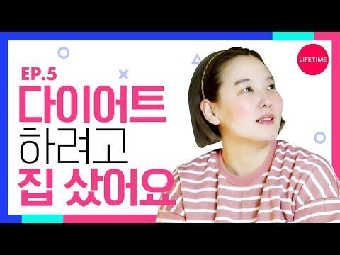 (Eng Sub) 다이어트 하려고 집 사고 트럭 운전하는 흔한 아이돌 [다.날.다│DANALDA] EP.5