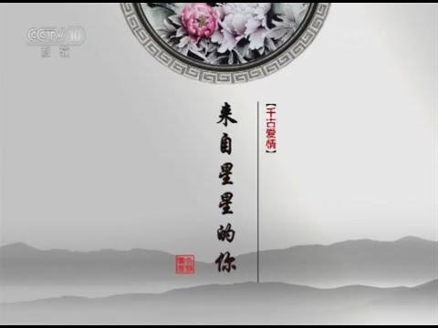 千古爱情 1 来自星星的你 【百家讲坛 20150818 】