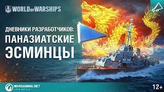 Паназиатские эсминцы в World of Warships. Дневники разработчиков № 18