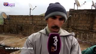 خطـــير و بالفيديو..سقف ديال دار طاح على السكان بمدينة فاس وهاشنو وقع   |   خارج البلاطو
