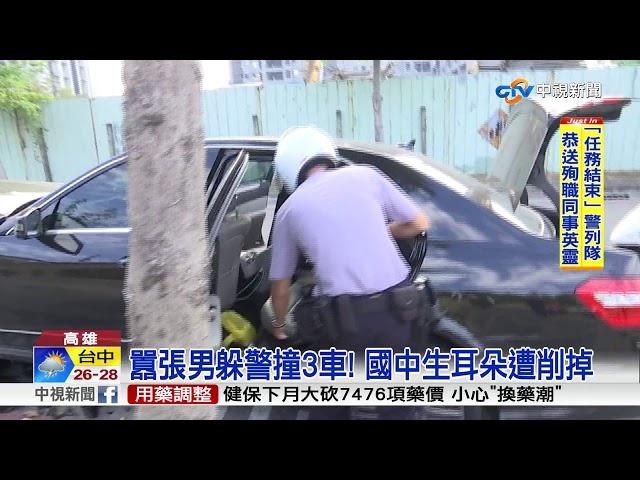 開名車藏毒躲警連撞3車 母子挨撞1傷