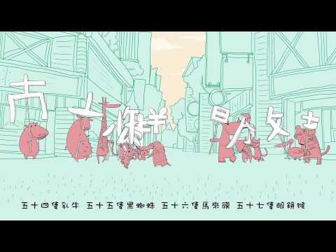 南方小羊牧場電影原聲帶同名主題曲【南方小羊牧場】MV-『女孩與機器人』Riin主唱