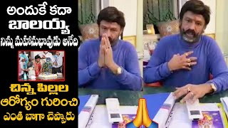 Balakrishna on Thalassemia disease; asks people for blood ..