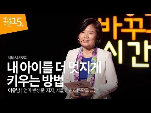 내 아이를 더 멋지게 키우는 방법   이유남 '엄마 반성문' 저자, 서울 명신초등학교 교장   소통 강의 강연 영상 듣기   세바시 838회