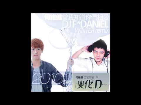 何維健 - 當我知道你們相愛 (DJ F*Daniel Winter Remix)