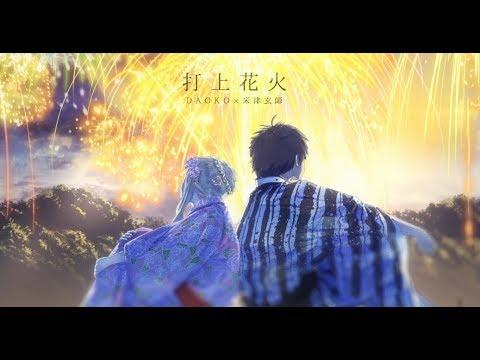 打上花火/DAOKO×米津玄師(cover)【96猫×天月】