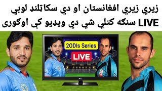 Afghanistan vs Scotland Series 2019 Live Match Channels and Streaming In Pashto