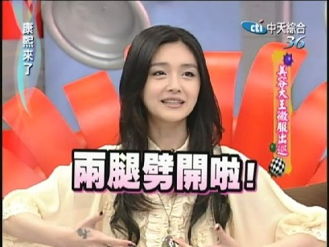 2007.02.08康熙來了完整版 美容大王微服出巡