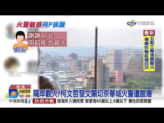 尷尬!柯文哲發文遠視京華城火災 網酸:隔岸觀火