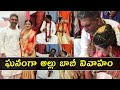 Allu Arjun elder brother Allu Bobby got married for second time