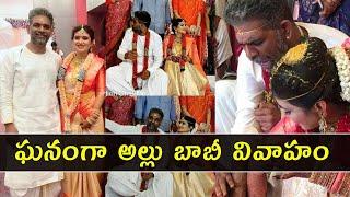 Allu Arjun elder brother Allu Bobby got married for second..