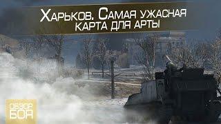 Харьков. Самая ужасная карта для арты