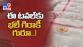 Watch: Sircilla towel around CM KCR's neck; Know more abou..