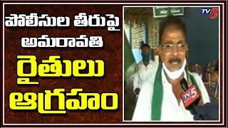 Amaravati farmers angry over AP police behaviour..